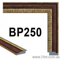 Багет для Картин, рамка для картин, Art. BP250
